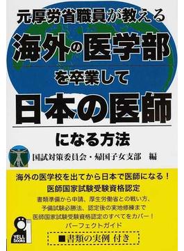 元厚労省職員が教える海外の医学部を卒業して日本の医師になる方法