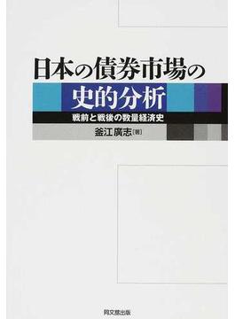日本の債券市場の史的分析 戦前と戦後の数量経済史