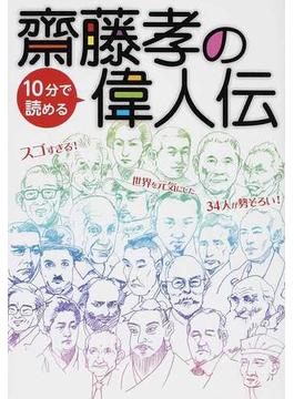 齋藤孝の10分で読める偉人伝 すごすぎる!世界を元気にした34人が勢ぞろい!