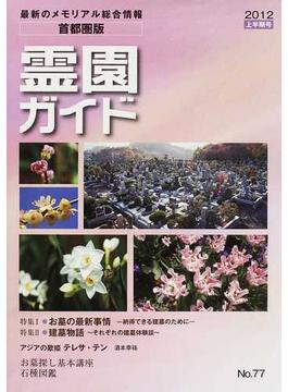 霊園ガイド 最新のメモリアル総合情報 首都圏版 2012上半期号