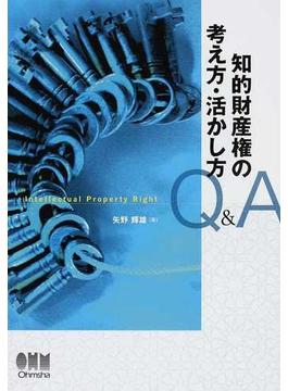 知的財産権の考え方・活かし方Q&A