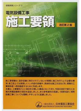 電気設備工事施工要領 改訂第2版