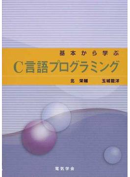 基本から学ぶC言語プログラミング