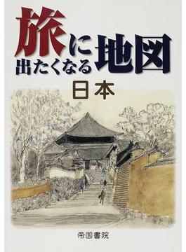 旅に出たくなる地図 17版 日本