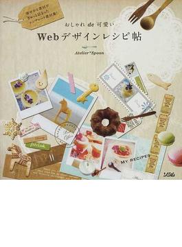 おしゃれde可愛いWebデザインレシピ帖 着せかえ素材がぎゅっと詰まったテンプレート素材集!