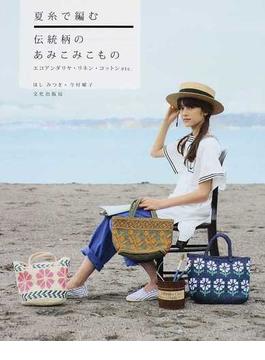 夏糸で編む伝統柄のあみこみこもの エコアンダリヤ・リネン・コットンetc.