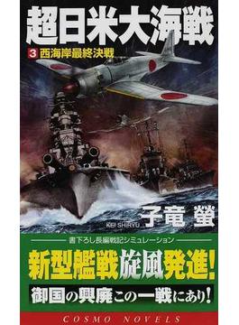 超日米大海戦 書下ろし長編戦記シミュレーション 3 西海岸最終決戦(コスモノベルス)