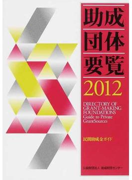 助成団体要覧 民間助成金ガイド 2012
