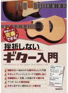 挫折しないギター入門 簡易コードで完奏できる! 2012
