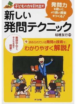 子どもの力を引き出す新しい発問テクニック 発問力を磨いて、より良い授業をつくる! 教師中心から、子ども主体の授業へ 今求められている発問の技術を、わかりやすく解説!