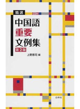 精選中国語重要文例集 第2版