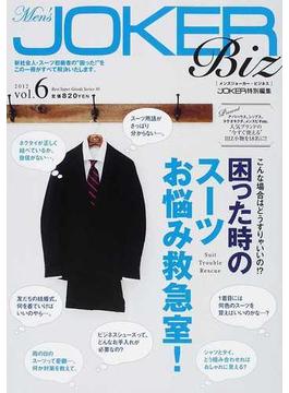 メンズジョーカー・ビジネス vol.6(2012)