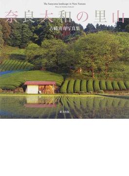 奈良大和の里山 吉崎喜寿写真集