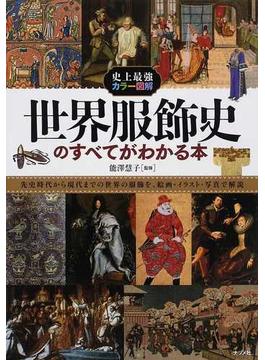 世界服飾史のすべてがわかる本 先史時代から現代までの世界の服飾を、絵画・イラスト・写真で解説