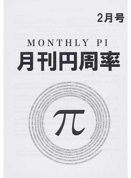 月刊円周率 2月号