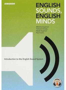 英語音声の基礎と聴解トレーニング