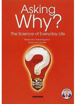 日常の科学Q&A