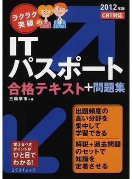 ラクラク突破のITパスポート合格テキスト+問題集 2012年版