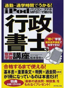 iPod行政書士音声学習講座 通勤・通学時間でうかる! 2012