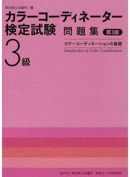 カラーコーディネーター検定試験3級問題集 第3版 カラーコーディネーションの基礎