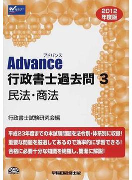 Advance行政書士過去問 2012年度版3 民法・商法