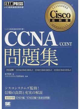 CCNA/CCENT問題集 対応試験/CCNA(640−802J)/ICND1(640−882J)/ICND2(640−816J) シスコ技術者認定教科書