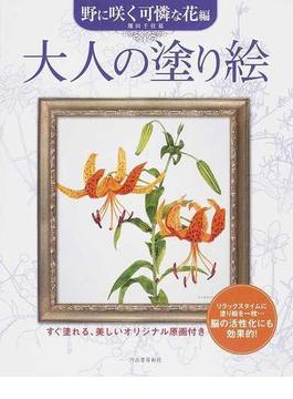 大人の塗り絵 すぐ塗れる、美しいオリジナル原画付き 野に咲く可憐な花編