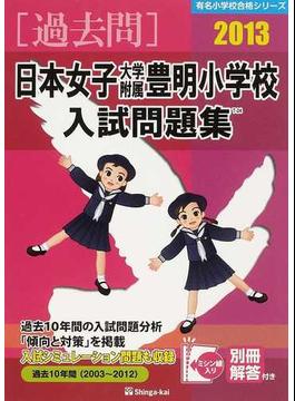 日本女子大学附属豊明小学校入試問題集 過去10年間 2013