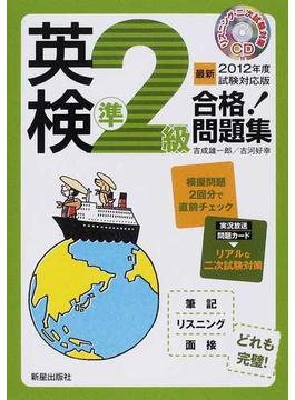 英検準2級合格!問題集 最新2012年度試験対応版