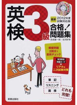 英検3級合格!問題集 最新2012年度試験対応版