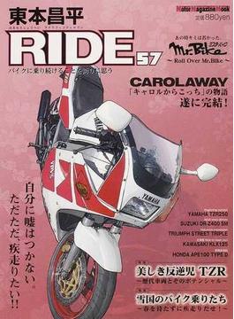 東本昌平RIDE 57 バイクに乗り続けることを誇りに思う (Motor Magazine Mook)