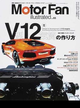 Motor Fan illustrated 図解・自動車のテクノロジー Vol.65 特集V型12気筒の作り方