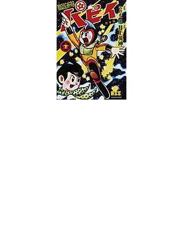 遊星少年パピイ(マンガショップシリーズ) 2巻セット