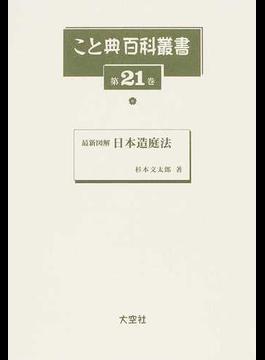 こと典百科叢書 復刻 第21巻 最新図解日本造庭法