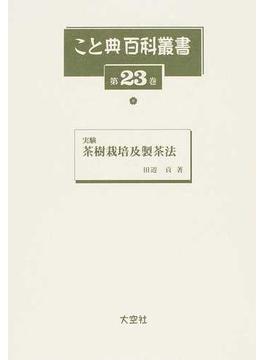 こと典百科叢書 復刻 第23巻 実験茶樹栽培及製茶法