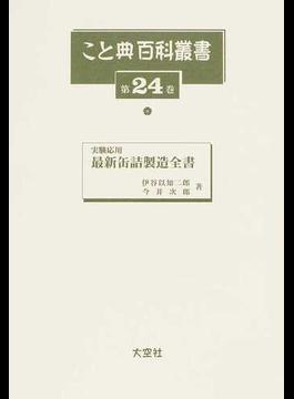 こと典百科叢書 復刻 第24巻 実験応用最新缶詰製造全書