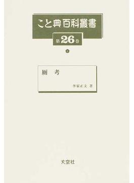 こと典百科叢書 復刻 第26巻 厠考