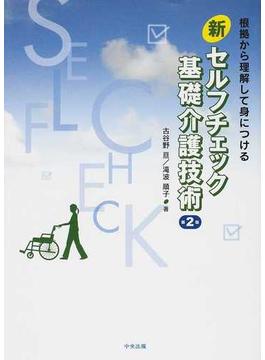 新セルフチェック基礎介護技術 根拠から理解して身につける 第2版