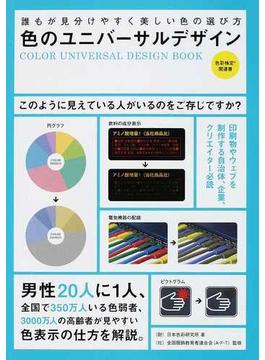 色のユニバーサルデザイン 誰もが見分けやすく美しい色の選び方 色彩検定関連書