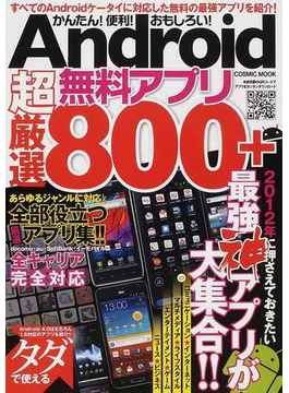 かんたん!便利!おもしろい!Android超厳選無料アプリ800+ 2012年に押さえておきたい最強神アプリが大集合!!(COSMIC MOOK)