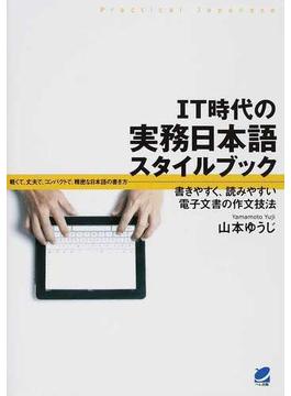 IT時代の実務日本語スタイルブック 書きやすく、読みやすい電子文書の作文技法 軽くて、丈夫で、コンパクトで、精密な日本語の書き方