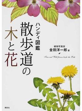 散歩道の木と花 ハンディ図鑑