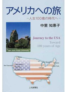 アメリカへの旅 人生100歳の時代へ