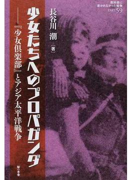 教科書に書かれなかった戦争 PART59 少女たちへのプロパガンダ