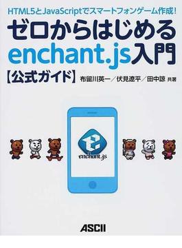 ゼロからはじめるenchant.js入門〈公式ガイド〉 HTML5とJavaScriptでスマートフォンゲーム作成!