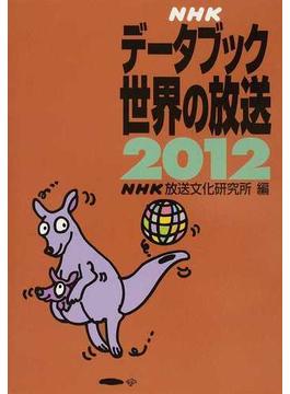 NHKデータブック世界の放送 2012