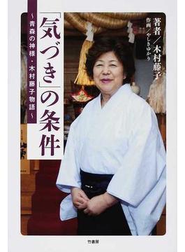 「気づき」の条件 青森の神様・木村藤子物語