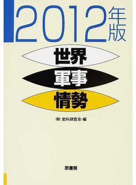 世界軍事情勢 2012年版