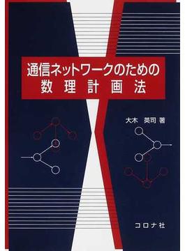通信ネットワークのための数理計画法