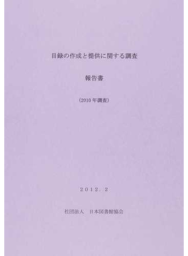 目録の作成と提供に関する調査報告書